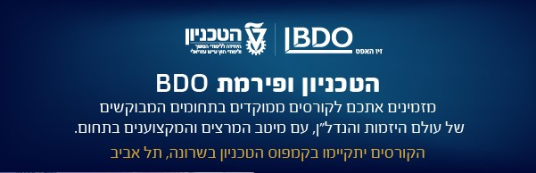 BDO TECHNION MAIL